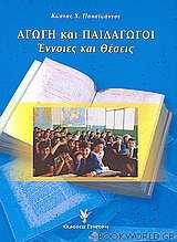 Αγωγή και παιδαγωγοί