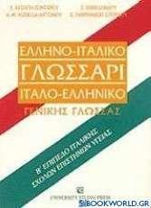 Ελληνο-ιταλικό γλωσσάρι ιταλο-ελληνικό γενικής γλώσσας