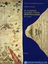 Οι ελληνικοί ναυτικοί χάρτες. Πορτολάνοι 15ος-17ος αιώνας