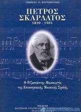 Πέτρος Σκαρλάτος 1820-1904