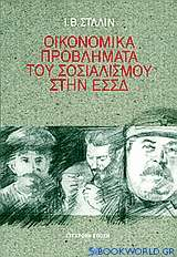 Οικονομικά προβλήματα του σοσιαλισμού στην ΕΣΣΔ