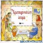 Η χριστουγεννιάτικη ιστορία