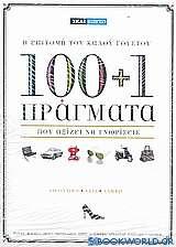 100+1 πράγματα που αξίζει να γνωρίσεις