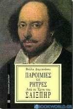 Παροιμίες και ρήτρες από το έργο του Σαίξπηρ