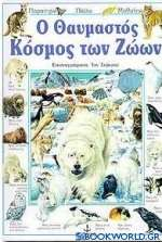 Ο θαυμαστός κόσμος των ζώων