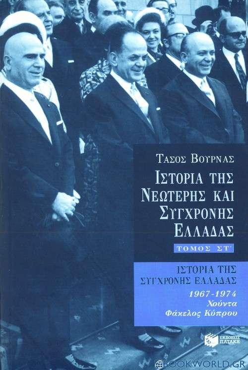 Ιστορία της σύγχρονης Ελλάδας 1967 - 1974
