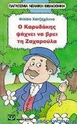 Ο Καρυδάκης ψάχνει να βρει τη Ζαχαρούλα