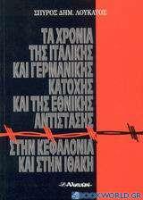 Τα χρόνια της ιταλικής και γερμανικής κατοχής και της εθνικής αντίστασης στην Κεφαλονιά και στην Ιθάκη