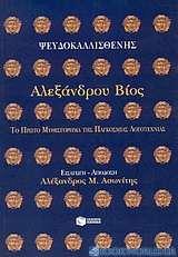 Αλεξάνδρου βίος