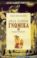 Αρχαία ελληνικά γνωμικά ΙΧ