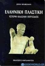 Ελληνική πλαστική: Ύστερη κλασική περίοδος και γλυπτική στις υπερπόντιες αποικίες