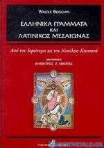 Ελληνικά γράμματα και λατινικός μεσαίωνας