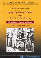 Εφημεριδογραφία της Θεσσαλονίκης