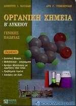 Οργανική χημεία Β΄ λυκείου