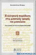 Η ελληνική παράδοση στις μουσικές γραφές του μεσαίωνα