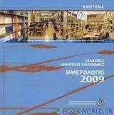 Ημερολόγιο 2009: Ελληνικές Δημοτικές Βιβλιοθήκες