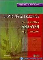 Βιβλίο του διδάσκοντος για το μάθημα ανάλυση της Γ΄ λυκείου