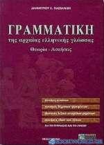 Γραμματική της αρχαίας ελληνικής γλώσσας για το γυμνάσιο και το λύκειο