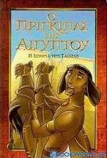 Ο πρίγκιπας της Αιγύπτου