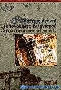 Τοπογραφίες του Ελληνισμού