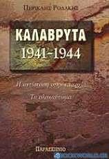 Καλάβρυτα 1941-1944