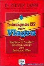 Το δικαίωμα στο σεξ και το viagra