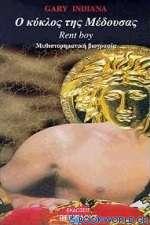 Ο κύκλος της Μέδουσας