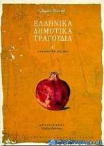 Ελληνικά δημοτικά τραγούδια