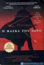 Η μάσκα του Ζορό