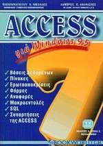Access 7 για Windows 95