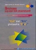 Πρόγραμμα ελέγχου των συγκρούσεων: Τετράδιο δραστηριοτήτων