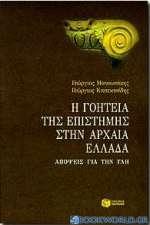 Η γοητεία της επιστήμης στην αρχαία Ελλάδα