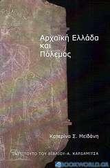 Αρχαϊκή Ελλάδα και πόλεμος