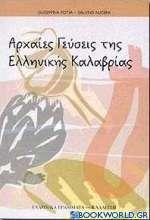 Αρχαίες γεύσεις της ελληνικής Καλαβρίας