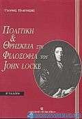 Πολιτική και θρησκεία στη φιλοσοφία του John Locke