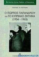 Ο Γεώργιος Παπανδρέου και το κυπριακό ζήτημα 1954-1965