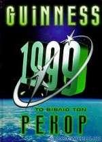 Guinness 1999