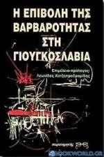 Η επιβολή της βαρβαρότητας στη Γιουγκοσλαβία