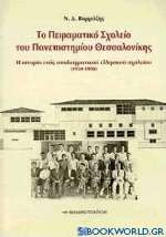 Το πειραματικό σχολείο του πανεπιστημίου Θεσσαλονίκης ΠΣΠΘ