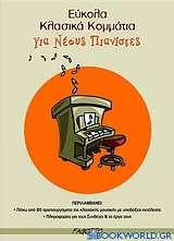 Εύκολα κλασικά κομμάτια για νέους πιανίστες