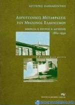 Λογοτεχνικές μεταφράσεις του μείζονος Ελληνισμού