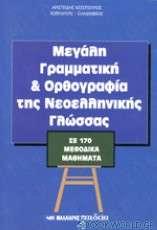 Μεγάλη γραμματική και ορθογραφία της νεοελληνικής γλώσσας