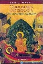 Ορθοδοξία και εξουσία στην ελληνική κοινωνία