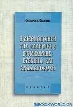 Η διεθνοποίηση της ελληνικής βιομηχανίας