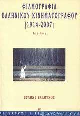 Φιλμογραφία του ελληνικού κινηματογράφου 1914-2007