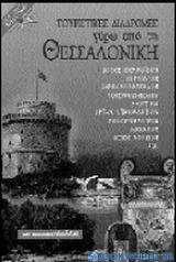 Τουριστικές διαδρομές γύρω από τη Θεσσαλονίκη