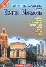 Τουριστικές διαδρομές στην Κεντρική Μακεδονία