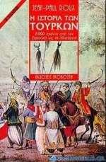 Η ιστορία των Τούρκων