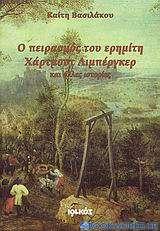 Ο πειρασμός του ερημίτη Χάρτμουτ Λιμπέργκερ και άλλες ιστορίες