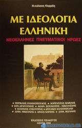 Με ιδεολογία ελληνική